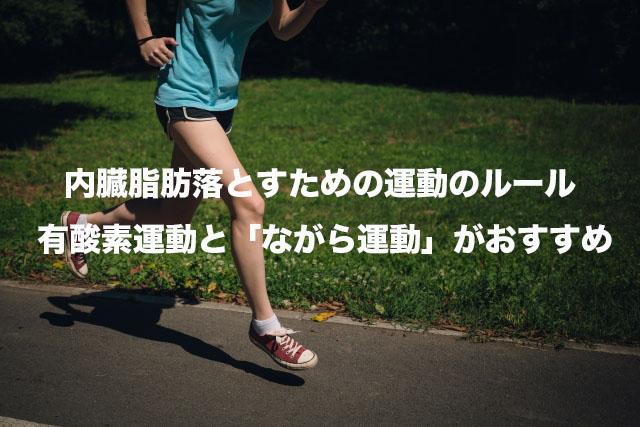 内臓脂肪落とすための運動のルール 有酸素運動と「ながら運動」がおすすめ