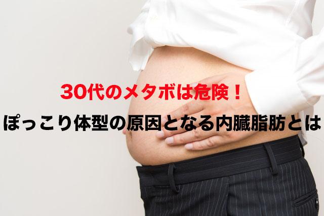 30代のメタボは危険! ぽっこり体型の原因となる内臓脂肪とは?